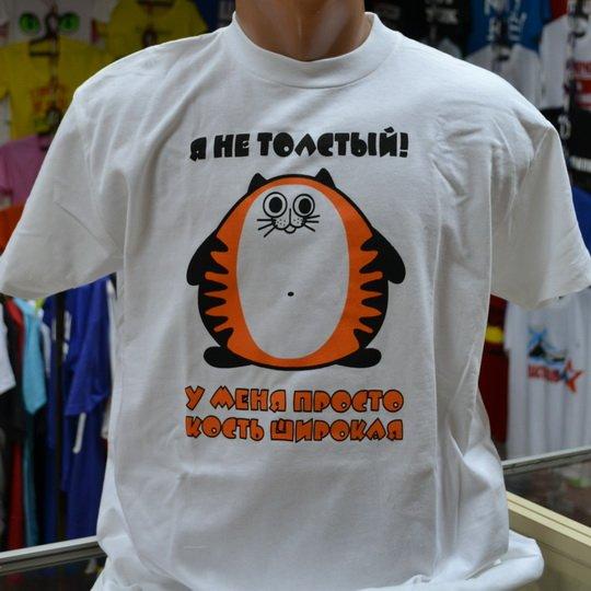 Заказать футболку с личной надписью на ней