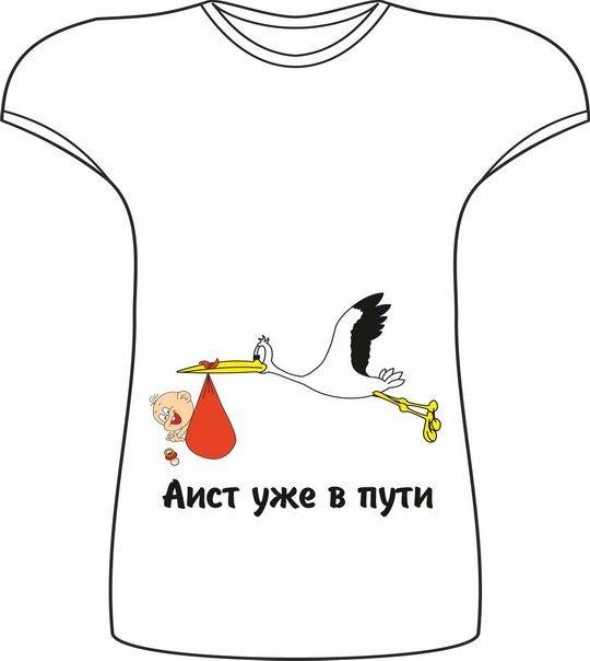 Рисунок на футболку беременным